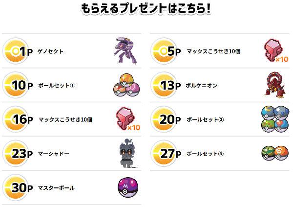 ポケモン剣盾、幻ゲッチャレ用カード