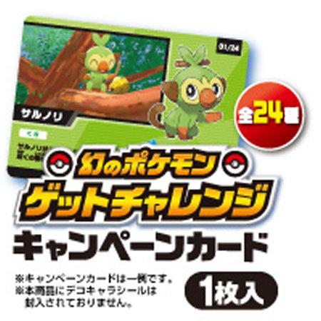 「ポケットモンスター ソード たまごパン」と「ポケットモンスター シールド チョコパン」には、幻ゲッチャレ用のカードが付属