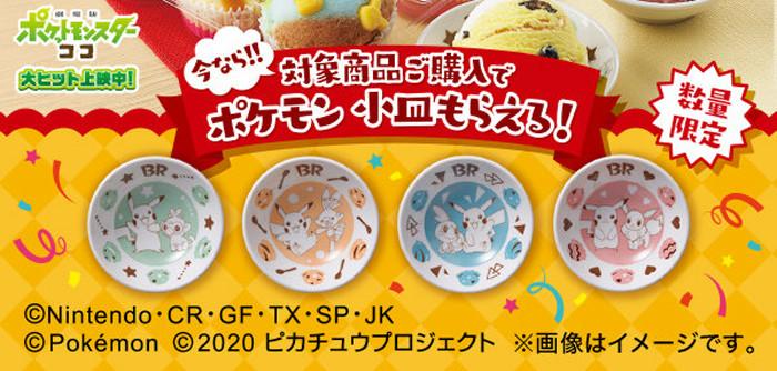 このポケモン小皿は、4種類あり、ピカチュウとサルノリ、ピカチュウとヒバニー、ピカチュウとメッソン、ピカチュウとイーブイが描かれたもの