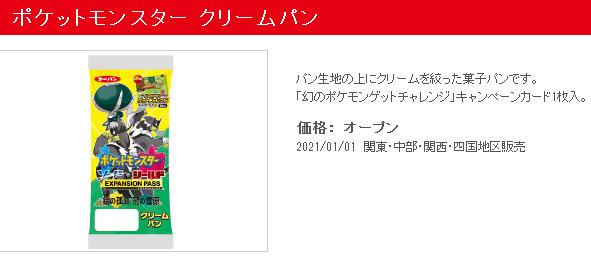 ポケモンパンでは、これまで、「ポケットモンスター ソード たまごパン」と「ポケットモンスター シールド チョコパン」が、幻キャンペーン