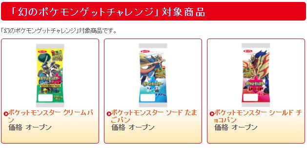 「ポケットモンスター クリームパン」は、第一パンのポケモンパンシリーズの新商品
