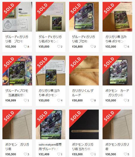 オークションサイトなどでガリガリ君のポケカを購入する場合は、「当たり棒」ではなく、ポケモンカードゲームの「実物」を購入