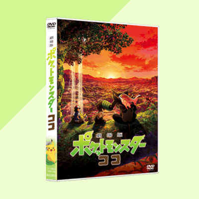 「劇場版ポケットモンスター ココ」のブルーレイ&DVDの発売日