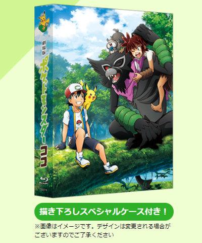 2020年のポケモン映画「劇場版ポケットモンスター ココ」のブルーレイ&DVDの発売が発表されました
