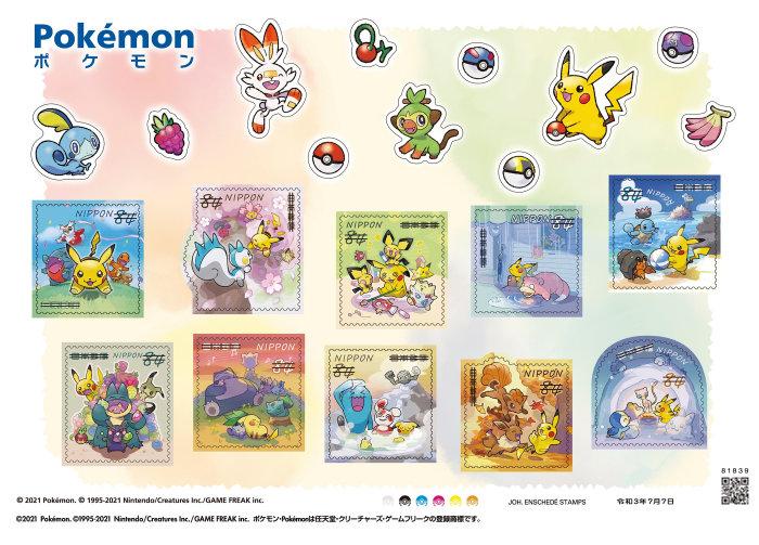 ポケモンの切手、発売決定