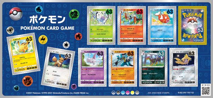 63円の切手は、ポケモンカードゲームをテーマしたものです