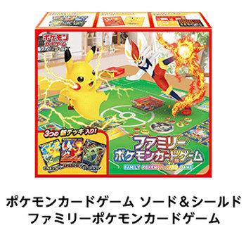 「ポケモンカードゲーム ソード&シールド ファミリーポケモンカードゲーム」とのコラボパッケージになっています