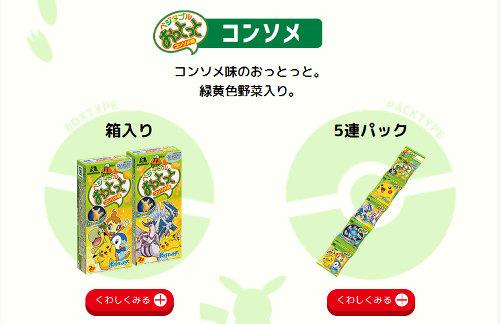 「ポケモン おっとっと」は、まず、パッケージピカチュウなどが描かれたポケモン仕様になっています