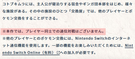 「ポケモン レジェンズ アルセウス」は、そもそもプレイヤー同士での通信対戦の仕様が存在せず、ランクバトル以外の他のプレイヤーとの通信対戦も用意されていない
