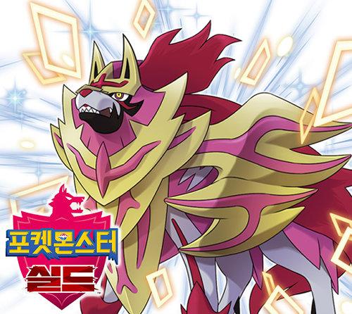 韓国語版を購入して、「ポケモン ソード シールド」でザシアンとザマゼンタの色違いを入手してもいいと思われますが、現時点ではまだそれを行うのは
