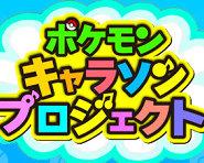 ポケモン キャラソン Vol1