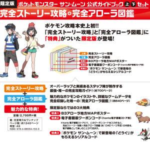 ポケットモンスター サン・ムーン 公式ガイドブック