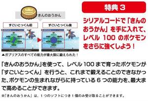 ポケットモンスター サン・ムーン 公式ガイドブック 上・下セット