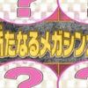 「ポケモン オメガルビー アルファサファイア」の新たなるメガシンカポケモンの情報が2014年9月28日のポケモンゲットTVで