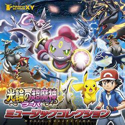 ポケモン映画「光輪の超魔神 フーパ」のサウンドトラックCD、マンガ版