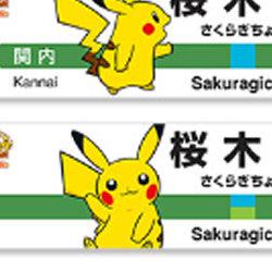 ピカチュウ、JR桜木町の駅名の表示板と駅前広場をジャック。2015年8月16日まで