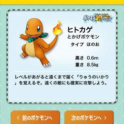 ポケモンのスタンプラリーもついにデジタルに。超ポケダンの壁紙がもらえるJR東日本の山手線ラリー