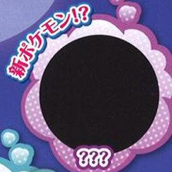 おやすみフレンズXY3が発売予定。新ポケモンも登場?