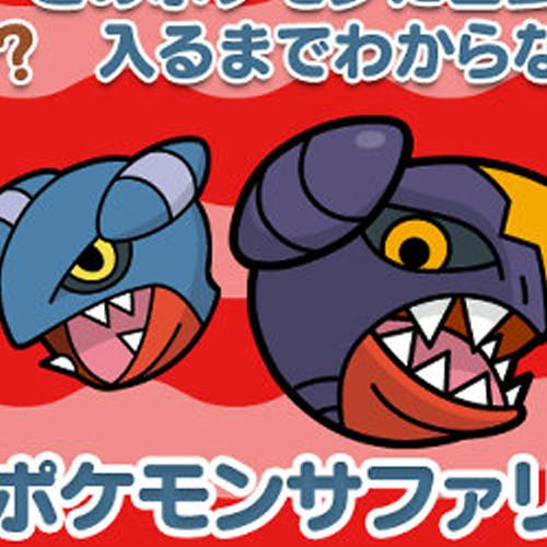 ポケとる、「ポケモンサファリ」第3弾、チャオブーの「進化チャレンジ」追加
