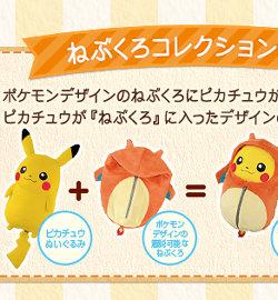 一番くじ ピカチュウねぶくろコレクション、2015年9月19日(土)、取扱店