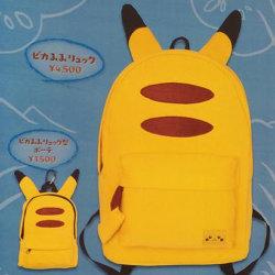 ピカチュウ型のリュックが2015年10月10日に発売決定。ポーチも