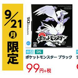 DS「ポケモン ブラック」、ゲオで中古が99円