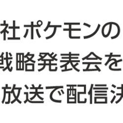 ポケモンが新たにパートナーシップを結ぶ企業、2015年9月10日(木)15時から発表