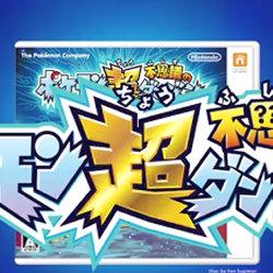 3DS「ポケモン超不思議のダンジョン」のレビューの募集