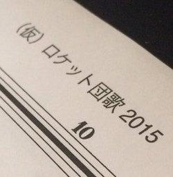 ポケモンのロケット団の歌が2015として復活。アニメXY&Zのエンディング曲ではないらしい