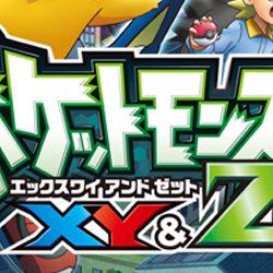 ゲームフリークや任天堂が、ポケモン「XY&Z」の商標を出願