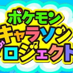アニメ「ポケットモンスターXY&Z」キャラソンプロジェクト集vol.1の予約、DVD付きは限定