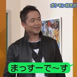 「ポケモンの家」2015年11月15日に増田順一氏が登場。「まっすーで~す」