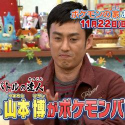 ポケモンの家 2015年11月22日に、ロバート山本さん登場。達人がバトルに挑戦