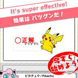 「ポケモン図鑑 for iOS」「ポケモンで学ぶリアル英語 XY対訳スコープ」、2015年11月30日でサービス終了