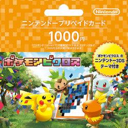 3DS「ポケモンピクロス」配信開始。テーマ付きプリペイドカードも登場