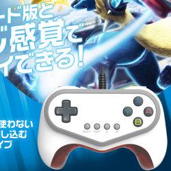 ポッ拳 WiiUの専用コントローラー、点灯、点滅、振動なし、2台使えず、ホームボタンもなく、メリットは…