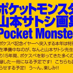 ポケットモンスターSPECIAL 山本サトシ画集が登場。15年間のイラストを集めたものに