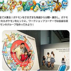 ポケモン研究所、大阪でも開催決定。期間は2016年7月16日から