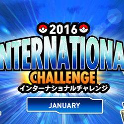 ポケモンWCS 2016と同じレギュレーションでプレイ出来る「インターナショナルチャレンジ January」