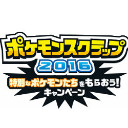 ポケモンスクラップ2016、スクラップナンバーを集めて特典をゲット