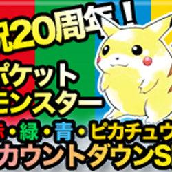 ポケモン20周年記念の前日にカウントダウン特番 → 当日 → ポケモンダイレクト
