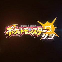 ポケモン新作、第7世代「ポケットモンスター サン ムーン」、ニンテンドー3DSで2016年の冬に発売予定
