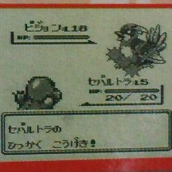 ポケモン初代VCダウンロードカード特別版は「セパルトラ」も再現。NINTENDO 3DSは、あざやかカラーに