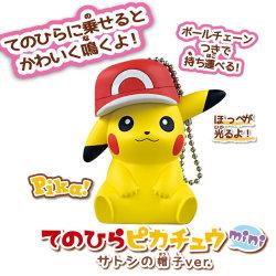 てのひらピカチュウmini サトシの帽子ver.、ポケモン20周年記念で発売決定。初代は200万個も売れる