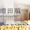 ゲームフリークの増田順一氏、LINEでブログを始める。「めざめるパワー」更新は終了、コメント募集中