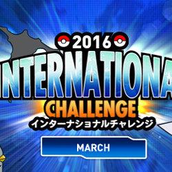 ポケモンWCS2016と同じレギュレーションで勝負する「2016 インターナショナルチャレンジ March」開催