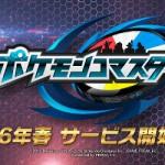 ポケモン新作スマホゲー「ポケモンコマスター」発表。フィギュアを使って戦うボードゲーム