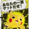 ポケモン映画の公開記念で「総選挙」の開催が決定し、衝撃の展開へ。ポケモン限定3DSカバーも発見