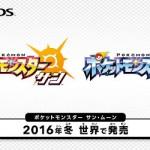 3DS「ポケモン サン ムーン」、コロコロコミックで次号から特集スタート。2016年冬 伝説開幕