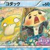 増田順一&コダックのポケモンカードのプレゼントキャンペーン。ポケキュン仕様に